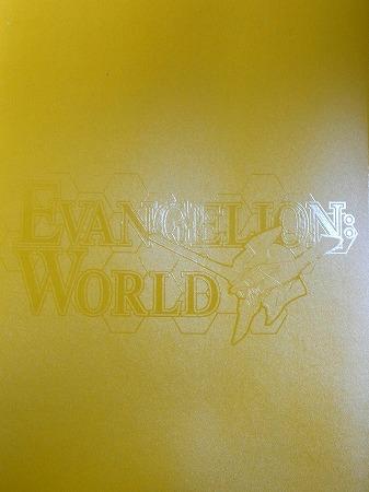 箱にうっすら入っている「エヴァンゲリオンワールド」の文字