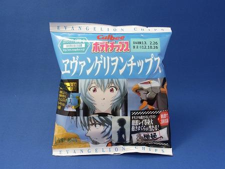 エヴァチップス 2012年発売のレイの袋バージョン