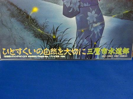 綾波レイの三鷹市水道局ポスター キャッチコピーはひとすくいの水を大切に