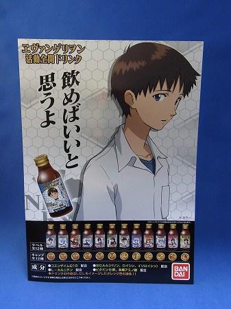 ヱヴァンゲリヲン 活動全開ドリンクのキャンペーンポスター シンジ版