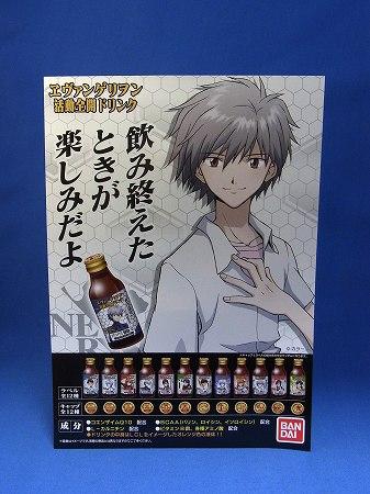ヱヴァンゲリヲン栄養ドリンクのポスター カヲル