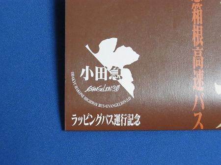 箱根補完マップ 小田急ラッピングバスの記念ロゴ