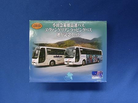 小田急箱根高速バス ヱヴァンゲリヲンラッピングバスの模型、2台セットのパッケージ