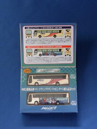 小田急箱根高速バス ヱヴァンゲリヲンラッピングバス 箱を開いた状態