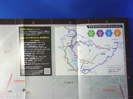 車で箱根町を回る場合の最適ルートがある