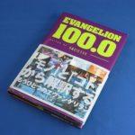 エヴァグッズ No.114 展示会『EVANGELION 100.0』の公式図録