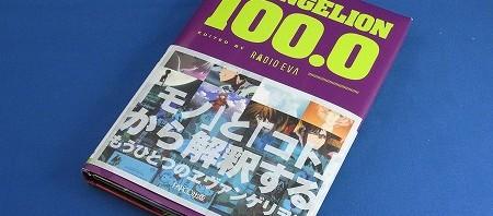 EVANGELION 100.0の図録、表紙