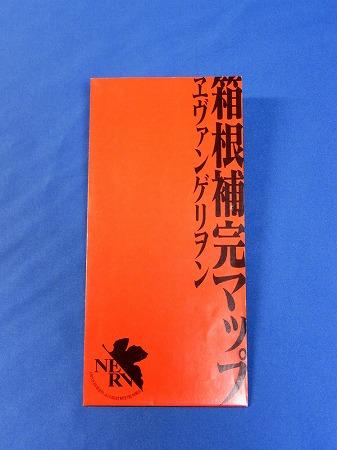 ヱヴァンゲリヲン 箱根補完マップ 2009年6月配布版、表紙にはネルフマーク有り