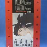 エヴァグッズ No.139 高橋洋子 魂のルフラン 宣伝チラシ