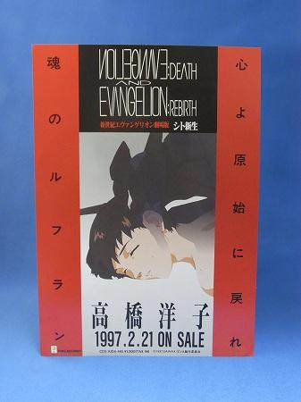 高橋洋子・魂のルフラン宣伝チラシ