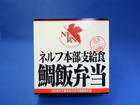 ネルフ本部支給食 鯛飯弁当のパッケージ