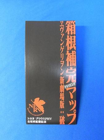 箱根補完マップ トヨタプリウスバージョンの表紙は黒を基調