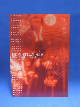 新世紀エヴァンゲリオン劇場版 Air まごころを、君に マスコミ向けプレスシート 表紙