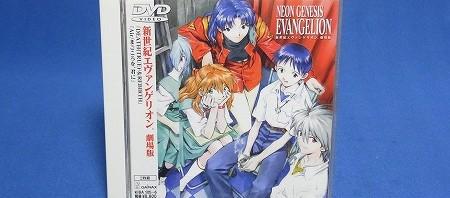新世紀エヴァンゲリオン劇場版 DVD初期版