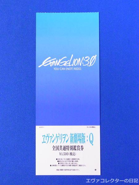 ヱヴァンゲリヲン新劇場版:Qの劇場前売りチケット。イメージカラーであるブルーを基調とした文字だけのシンプルなデザイン