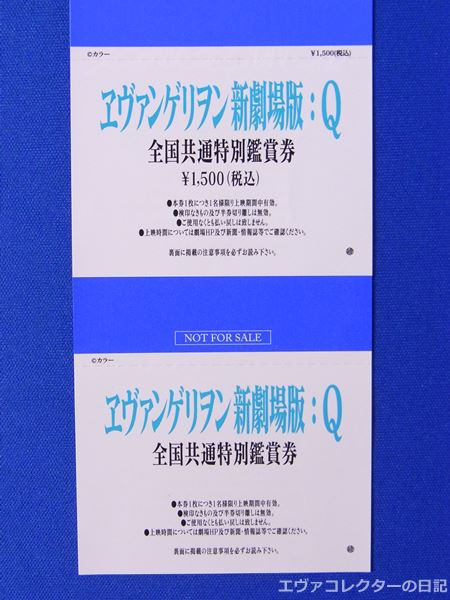エヴァQの劇場チケット。通常版と非売品