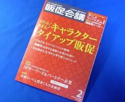 販促会議2014年2月号 キャラクタータイアップ販促特集の表紙