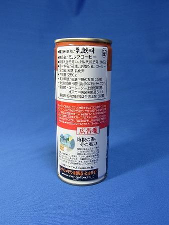 UCCエヴァ缶に載っている箱根の湯魅力