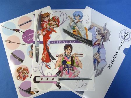 ヱヴァンゲリヲンと日本刀展で販売のクリアファイル3種類