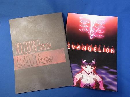 新世紀エヴァンゲリオン劇場版 シト新生公開時に販売されたパンフレット二冊
