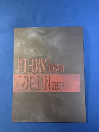 新世紀エヴァンゲリオン劇場版 シト新生のパンフレット。デラックス版の表紙は映画のロゴ入り