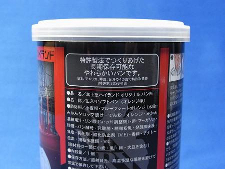 富士急ハイランドで販売されているオリジナルパン缶は特許製法