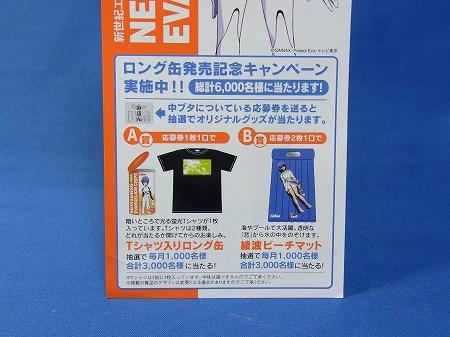 エヴァチップスロング缶のプレゼント内容、ビーチマットやTシャツが当たる