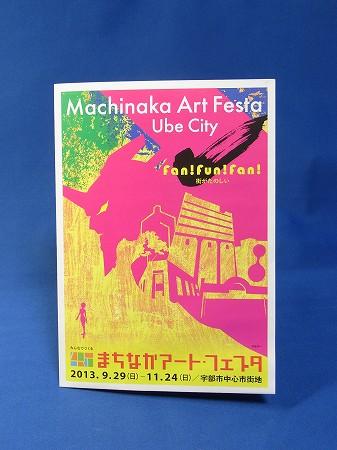 庵野秀明個展、アンノヒデアキノセカイが山口県宇部市で開催された時のパンフレット