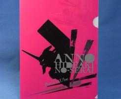 アンノヒデアキノセカイ限定クリアファイル ピンクの初号機