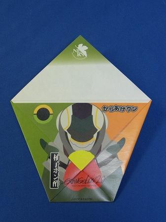 からあげクン、エヴァ仮設5号機バージョンの袋。緑色