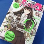 【エヴァ関連情報】ヤングエース2014年6月号買ってきました。