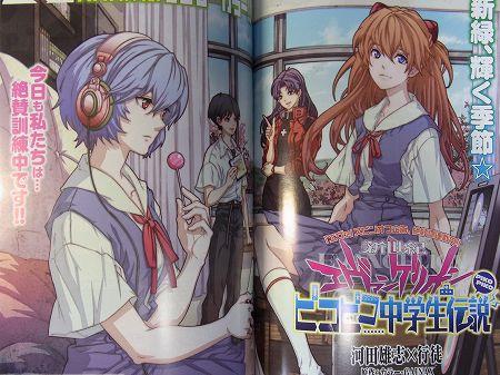 河田雄志 x 行徒著、新世紀エヴァンゲリオン ピコピコ中学生伝説のセンターカラーで登場した2話と3話。扉絵にはアスカとシンジとレイとミサト
