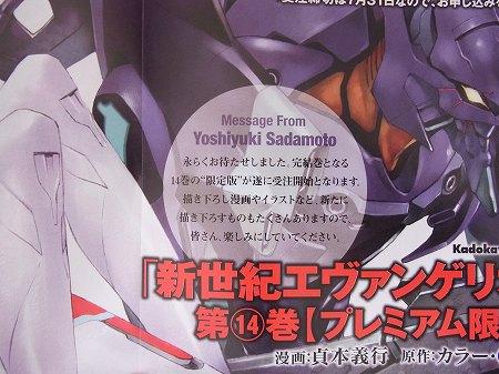 ヤングエース2014年6月号に掲載された、コミックス14巻について語る貞本義行