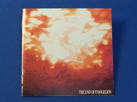 THE END OF EVANGELION 新世紀エヴァンゲリオン劇場版 Air/まごころを、君に サントラのジャケットデザインはLCLの海