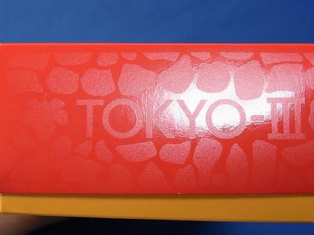 箱根旧街道のパッケージ側面にある第3新東京市のロゴ