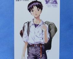 エヴァ最終回が掲載されたヤングエースの表紙イラストを使用したシンジの図書カード