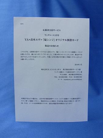 ヤングエース2014年3月号 全プレ図書カードの通知書