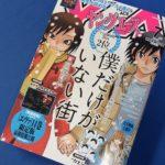 【エヴァ関連情報】ヤングエース2014年7月号買ってきました。