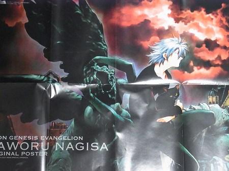 ヤングエース2014年7月号のエヴァ付録は渚カヲルのイラストポスター