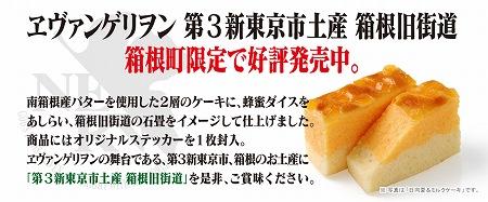 第3新東京市土産 箱根旧街道 しいの食品HPから引用