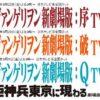 『ヱヴァンゲリヲン新劇場版:Q』と旧劇場版『Air/まごころを、君に』が8月に地上波初放送!