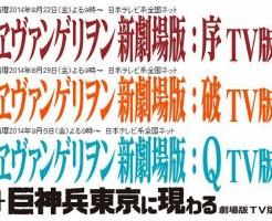 スタジオカラー公式HPから引用・エヴァ新劇場版TV放送
