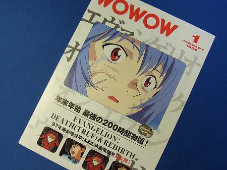 WOWOW 1998年1月放送番組表の表紙はエヴァ旧劇場版