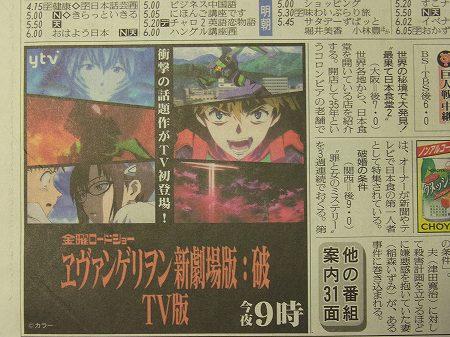 読売新聞2011年8月26日の番組表 『エヴァ:破』地上波初登場