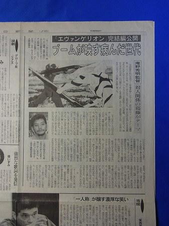 朝日新聞1997年7月の庵野秀明監督のインタビュー記事新聞