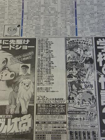 朝日新聞1997年7月 Air/まごころを、君に