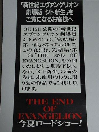シト新生の前売り券で『Air / まごころを、君に』を鑑賞できることを告知するポスター