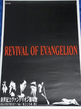 REVIVAL OF EVANGELION 映画ポスターB2全体