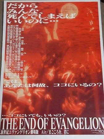 新世紀エヴァンゲリオン劇場版 Air / まごころを、君に のメインビジュアルポスター