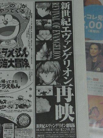 REVIVAL OF EVANGELION 公開時の新聞広告欄 1998年3月6日